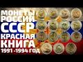 Цены на монеты России и СССР Красная Книга 1991  1994 годов  Купить