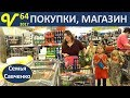 Магазины США Покупки перед встречей родных Влог 64 многодетная семья Савченко