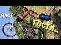 ВЛОГ: Велобайкеры в гостях или как делают крутые фото / Жизнь на даче