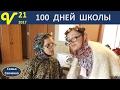 100 дней школы!! Веселые будни, Влог 21 Обзор Пластелина, Посылка! #Многодетная семья Савченко