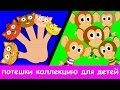 Пять маленьких обезьянок   потешки коллекцию для детей    российские Дети песни