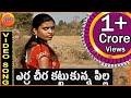 Erra chira katukuna pilla- Janapadalu ||Telangana Folk Songs || Latest Telugu Folk Video Songs HD
