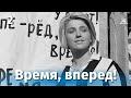 Время, вперед! 2 серия / Time, Full Speed! film 2