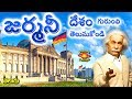 Know about  GERMANY జర్మనీ Country in Telugu by Planet Telugu