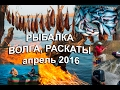 Рыбалка Волга Раскаты Весна 2016
