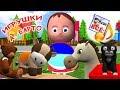 Мульт-песенки на стихи А. Барто ИГРУШКИ. Видео для детей. Наше всё!