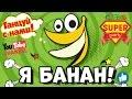 """Я БАНАН"" - ТАНЦУЙ вместе с SuperParty!"