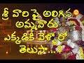 శ్రీవారిపై అలిగిన అమ్మవారు ఎక్కడికి వెళ్లిందో తెలుసా || Tiruchanur Padmavathi Temple || Pooja TV ||