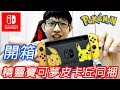 【金電玩】精靈寶可夢皮卡丘SWITCH同捆機開箱!Pokemon Let's Go Pikachu Nintendo Switch