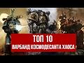 Топ 10 Хаоситов | Варбанд Космодесанта Хаоса