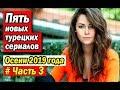 Пять новых турецких сериалов осени 2019. Часть #3