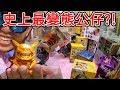 史上最變態公仔??? 皮卡丘系列【小展子夾娃娃】 台湾 UFOキャッチャー  taiwan UFO catcher claw machine