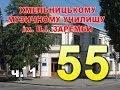 55-річчя Хмельницького музичного училища ім. В.І. Заремби (ч. 1)