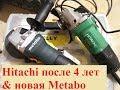 УШМ Hitachi после 4 лет эксплуатации. Новая болгарка Metabo.