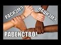 О чём нам напомнила Украина? Расизм и Нацизм - крупнейшее заблуждение человечества.
