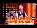 Коломойский Назвал Следующего Президента Украины | Вечерний Квартал 95 Лучшее