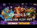 """Хроники Хаоса"" Облики титанов - обзор"