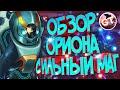 Хроники Хаоса — Орион, герой игры