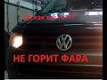 VW T5 не горит левая фара