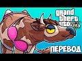 GTA 5 Online Смешные моменты (перевод) #145 🐮 ЛУИ, ДРОИД И ЖИВОТНЫЕ (ГТА 5 Онлайн)