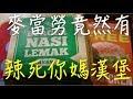 麥當勞竟然推出辣死你媽漢堡|馬來西亞(勞倫斯TV)