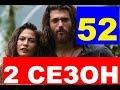 РАННЯЯ ПТАШКА 2 СЕЗОН (52 серия). Анонс и дата выхода.