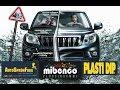 Жидкая резина Mibenco с лаком | Защита от сколов | Бронирование передней части авто