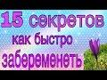 🤰Как быстро забеременеть / 15 🤰 Действенных советов