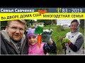 Многодетная семья в деревне, обзор двора, огород США семья Савченко
