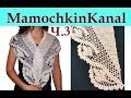 Шарф - косынка Платок Морозные узоры  Вязание крючком Мамочкин канал Ч.3
