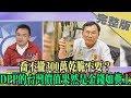 2019.09.06大政治大爆卦完整版(上) 喬不攏300萬乾脆不要? DPP的台灣價值果然是金錢如糞土