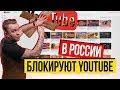 В РОССИИ БЛОКИРУЮТ ЮТЮБ, ФСБ ПРОТИВ МАЙНЕРОВ - #HyperXNews