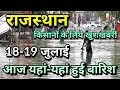 राजस्थान का मौसम weather news today। Rajasthan weather report। Rajasthan Mausam vibhag 18 july 2019
