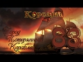 Корсары: Город Потерянных Кораблей - 83 [Город Потерянных Кораблей]