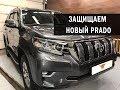 Антигравийная защита нового Toyota LC Prado  в Архангельске