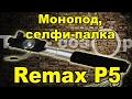 Обзор монопода (селфи-палки) Remax P5 mini