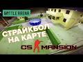 Страйкбол на карте Counter Strike_Mansion: Снегири VS Южный парк    GoPro cs go cs:go fpv gameplay
