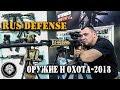 Ложе для СКС, новый KPOS, снайперский стол на стенде RUS DEFENSE на выставке Оружие и Охота – 2018