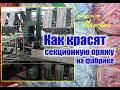 Как красят пряжу на фабрике - секционный компьютерный окрас