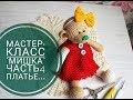 Вязание с Катериной Архиповой.