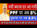 Government ने ब्याज दर बड़ाई, New Interest rate on small saving PPF 8% Sukanya Samriddhi yojana 8.5%,