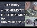 Вязание/Новые аксессуары/Судьба летних топов/Почему не отвечаю на комментарии