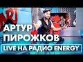 Артур Пирожков - Зацепила на Радио ENERGY!