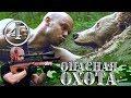 Комедийный сериал - Опасная Охота - 4 серия   Охота на медведя   Серега Штык