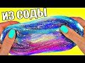 ТРИ ЛИЗУНА из СОДЫ 🔹 СОЛИ 🔹 ИЗ двух ИНГРЕДИЕНТОВ / СТЕКЛЯННЫЙ ГЭЛАКСИ / crystal slime