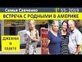 Встреча с родными. Дженни в американской газете. Детский лагерь. Многодетная Семья Савченко