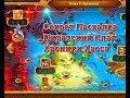 Секрет пасхалка в 9 главе кампании игры Хроники Хаоса  Пиратский клад
