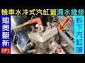 (水冷Dio翻新EP1)機車水冷式汽缸蓋漏水維修【DIY拆下水冷式汽缸頭。上集】白同學迪奧翻新。白同學DIY