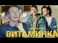 СМОТРИМ Тима Белорусских - Витаминка (Премьера клипа) | РЕАКЦИЯ НА КЛИП