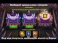 Хроники Хаоса - Башня  Как получать максимум золота из сундуков